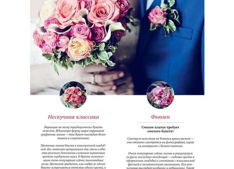 Свадьба, Букет невесты, Любовь, Брак, Семья, Свадебное оформление